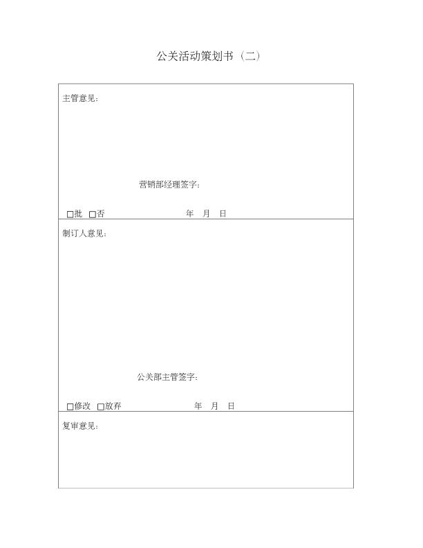 公关活动策划书框架(二)