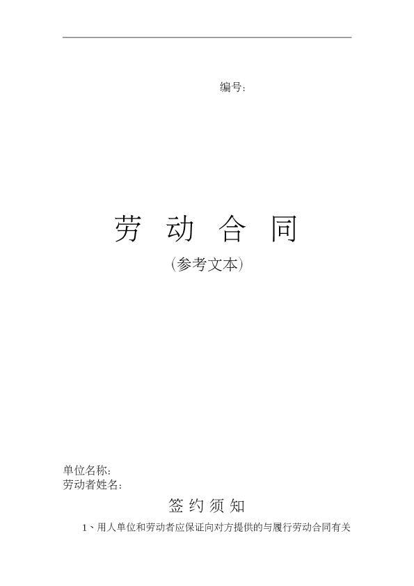 广西劳动合同参考文本