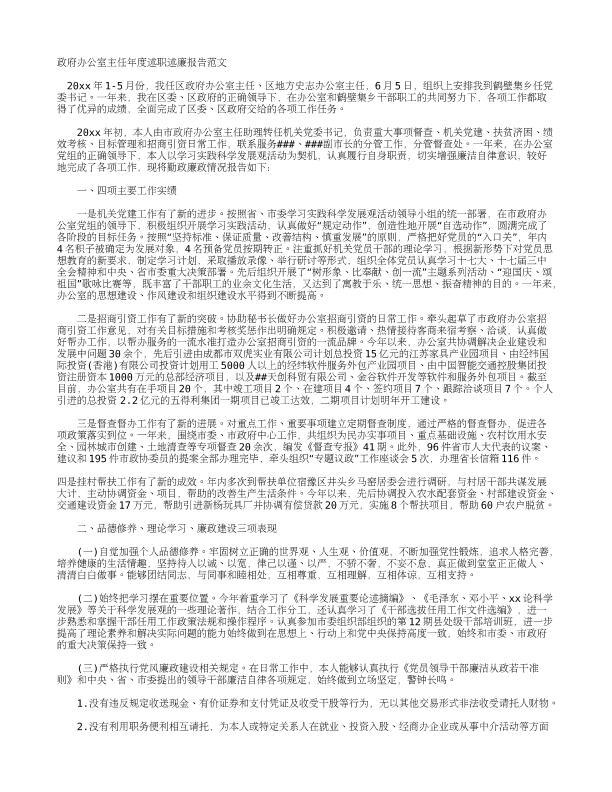 2013年述职述廉报告范文 图片合集