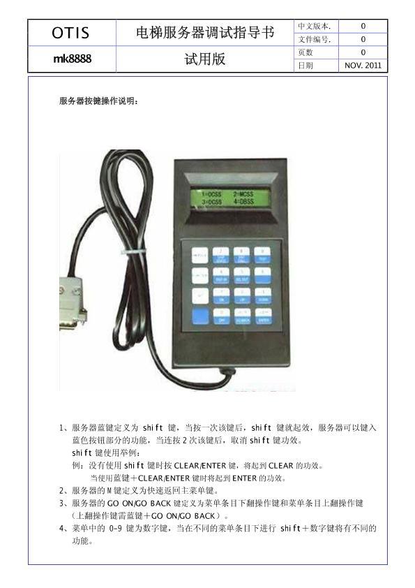 简介:西威变频器是由意大利生产的一种高性能的驱动器,在国内最先是由西子OTIS应用的,在匹配同步电机方面有着独特的优越性:首先该驱动器的PI功能相当丰富,可以细分为4段(包括一个零速PI),而且宽度可调,所以在匹配无齿电机时可以不加予负载信号,启.. 文档关键字: 自整定程序,电机参数,检测编码器 级别:| 积分:60分 | 大小:49.