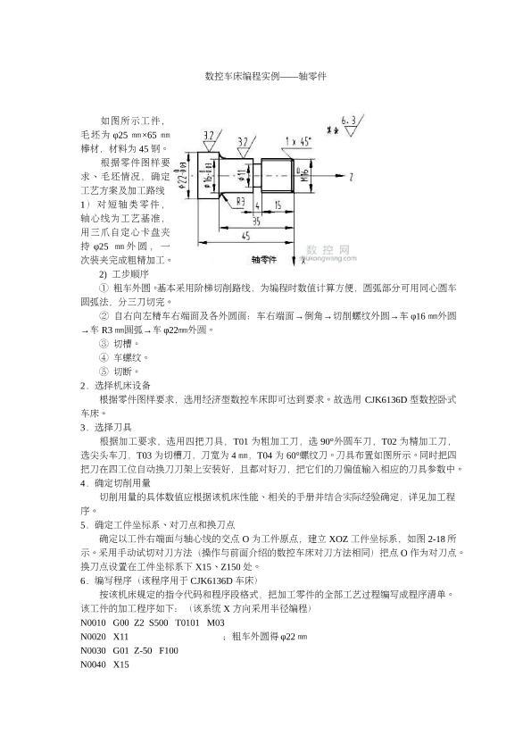 数控车床编程实例——轴零件图片