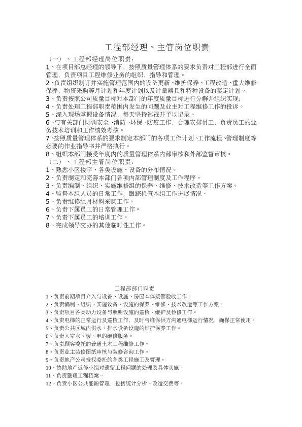 工程经理主管职责文档