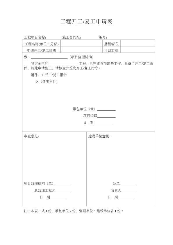 承包单位在单位工程开工报申请时应附上各项准备工作完成情况资料;2