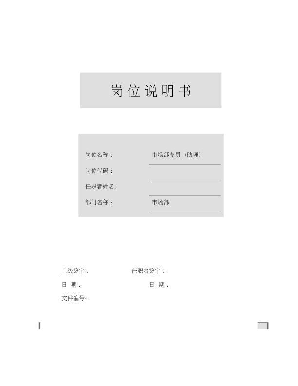岗位说明书-市场部_专员(助理)