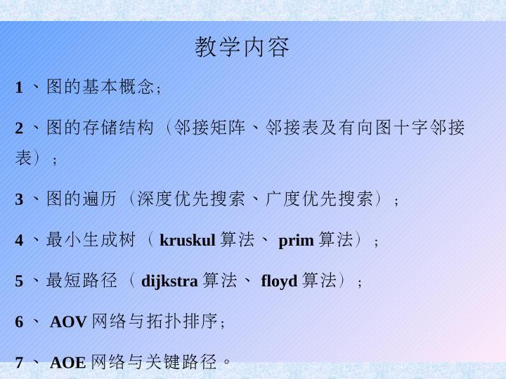 c语言数据结构课件第7章图