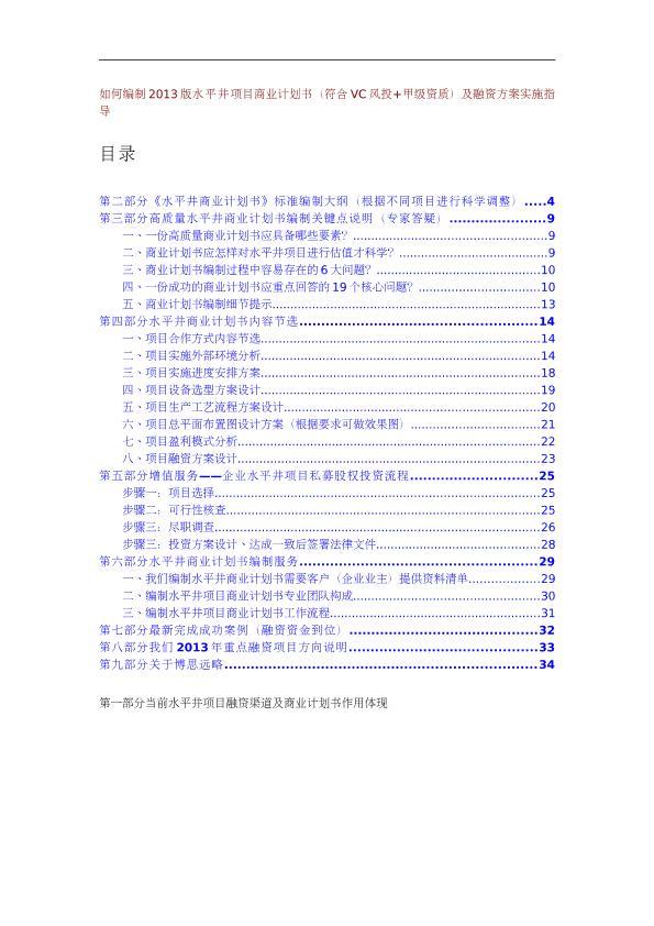 如何编制2013版水平井项目商业计划书