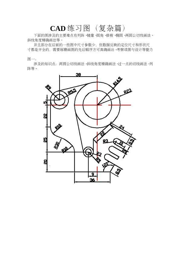 镜像,圆角,修剪,椭圆,两圆公切线画法,斜线角度精确画法         文档