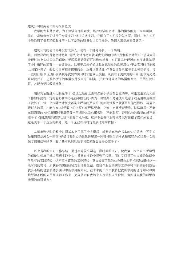会计实验报告总结_建筑公司财务会计实习报告范文