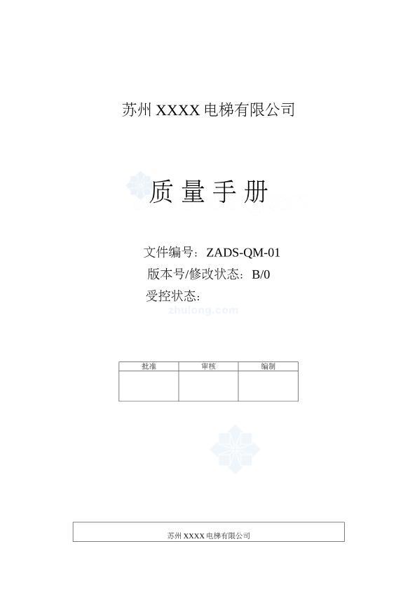 质量手册和程序文件_某电梯公司质量手册和程序文件