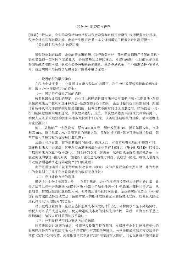 税务会计融资操作研究