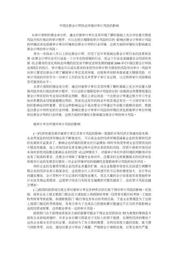 中国注册会计师执业环境对审计风险的影响