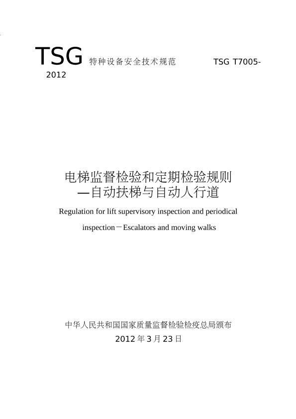 专项施工方案模板 某省某污水处理厂施工方案 广东电网公司输变电工程