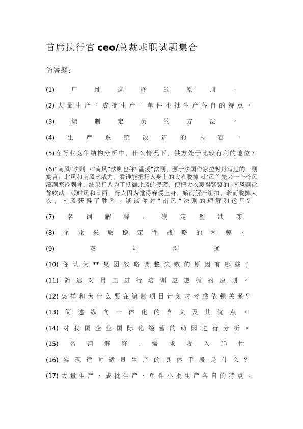 首席执行官ceo总裁求职试题集合