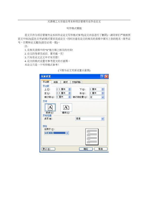 (精品)项目管理_毕业论文范本