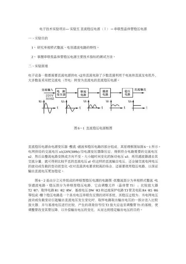 电子技术实验项目--- 实验五 直流稳压电源(i)— 串联型晶体管稳压
