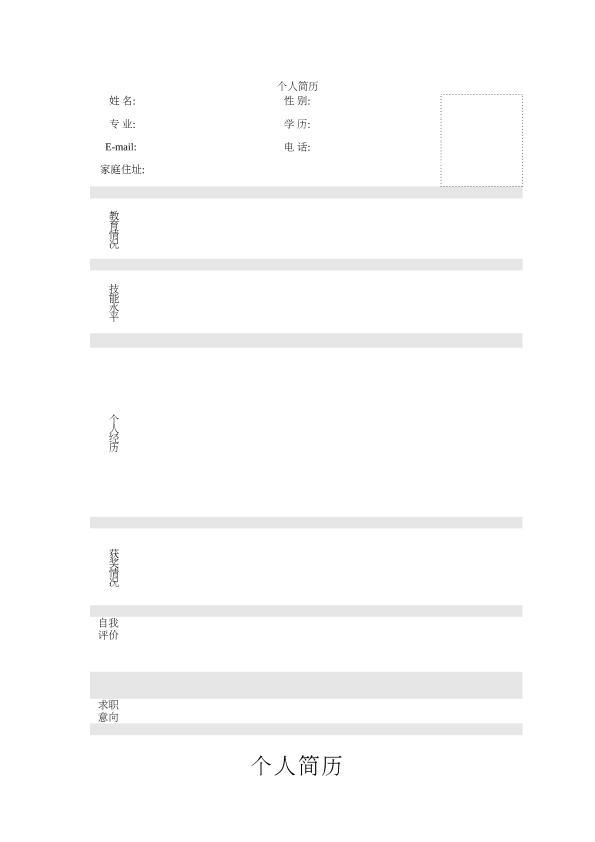 简介:个人简历模板大全          文档关键字