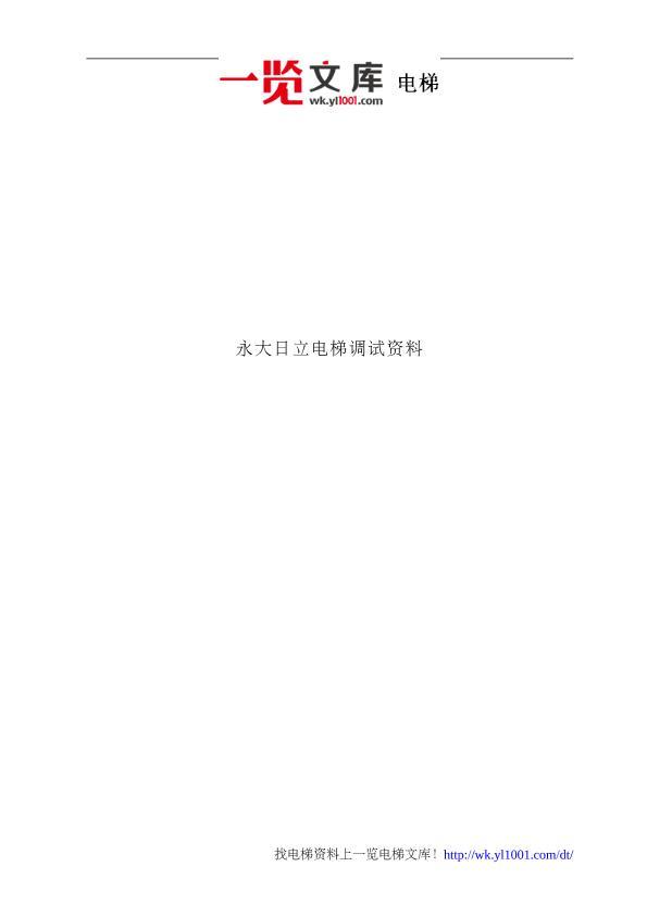 永大日立电梯调试资料